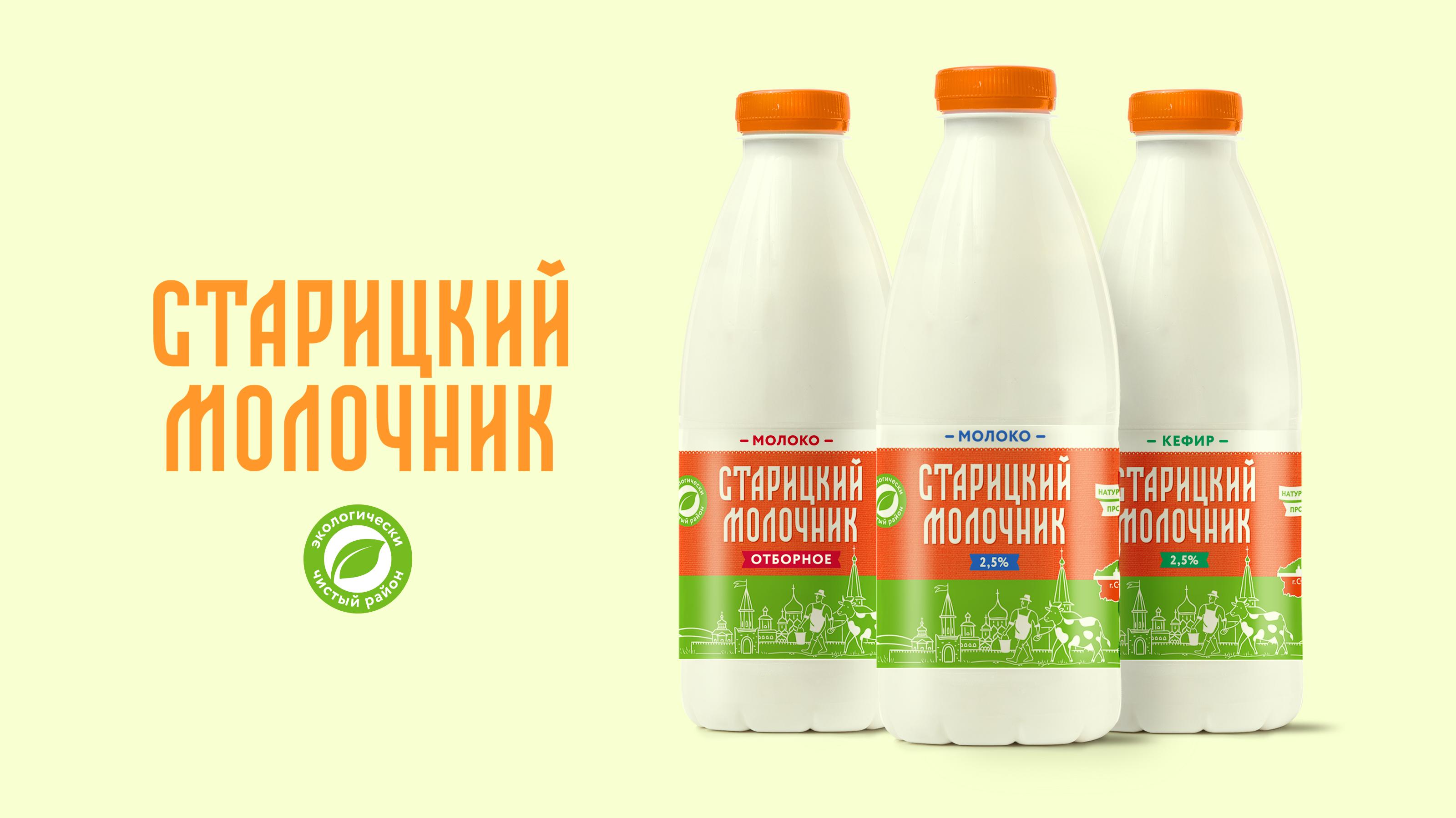 Старицкий Молочник - Kima